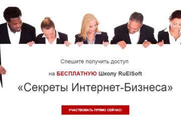 Школа RuelSoft открывает секреты Интернет-Бизнеса