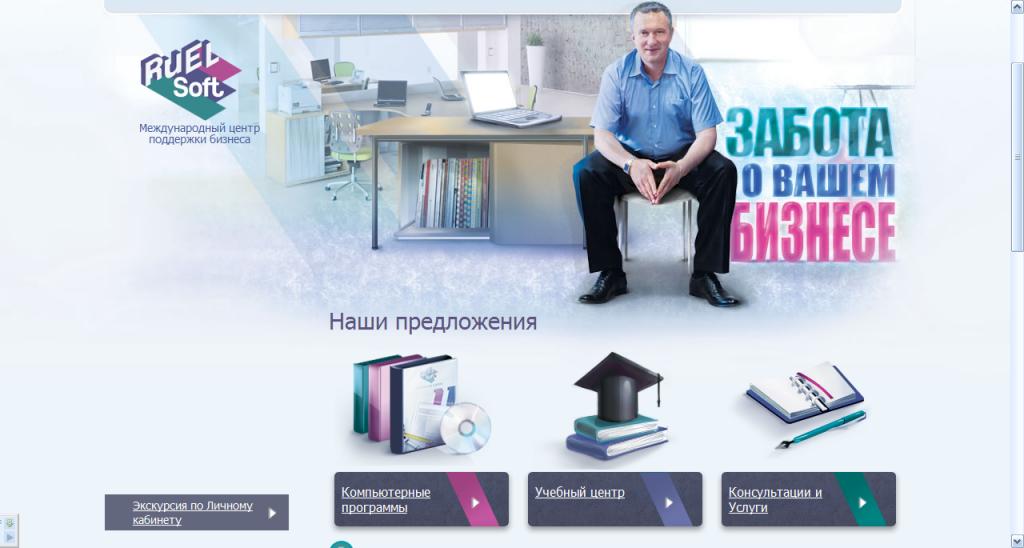 "Школа RuElSoft ""Секреты интернет бизнеса"""