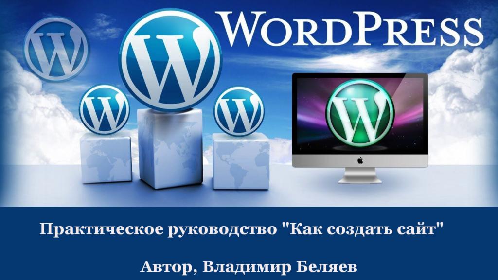 Как создать сайт на базе CMS WORD PRESS