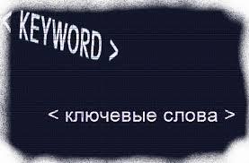 .ключевые слова
