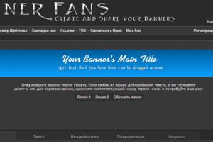 BannerFans сервис для создания баннеров