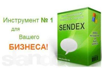 Sendex для Skype