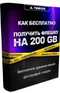 Виртуальная флешка на 200 Gb