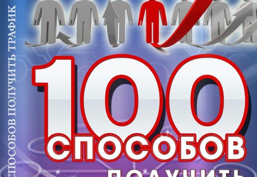 100 способов получить трафик