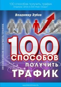 """Автор книги """"100 Способов Получить Трафик"""" Владимир Зубов"""