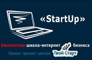 Бесплатная школа интернет бизнеса