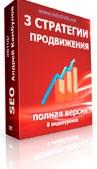 """Видео-курс """"Три стратегии продвижения в сети Интернет"""""""