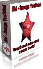 Вы звезда YouTube