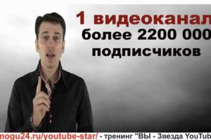 "Видео-тренинг Валерия Сорокина, "" Вы звезда YouTube"""