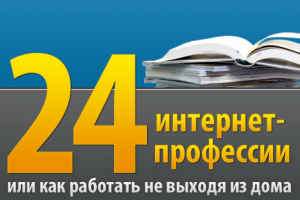 "Книга Евгения Ходченкова ""24 интернет профессии"""