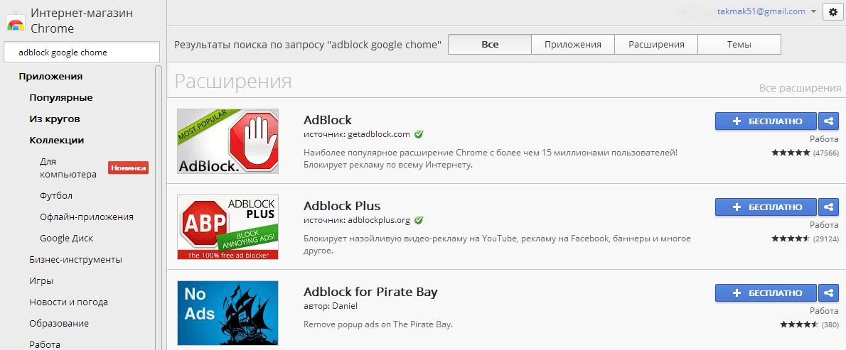 Как заблокировать рекламные баннеры в браузере Google Chrom