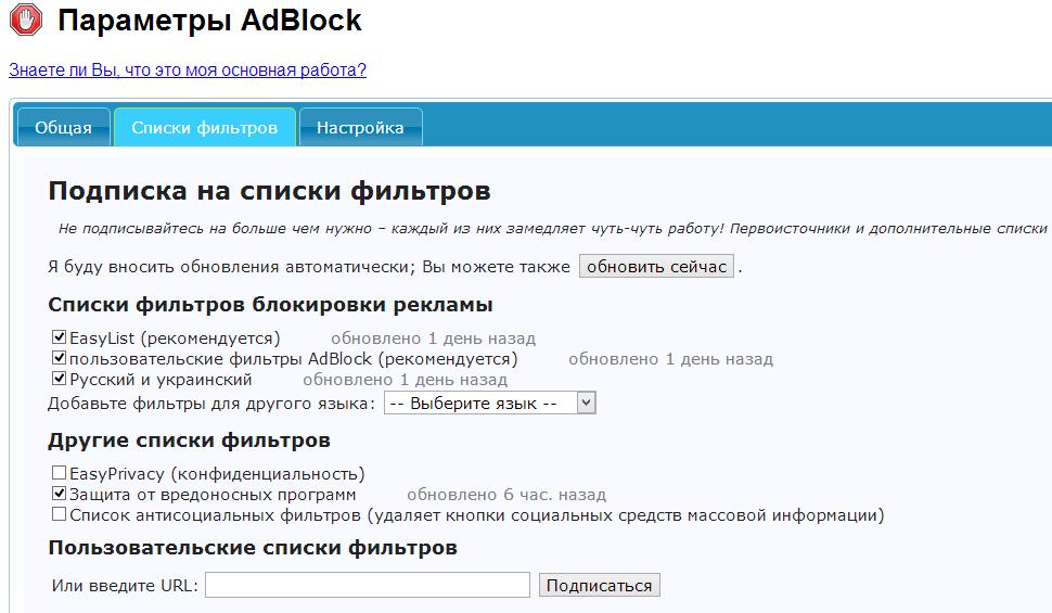Настройка параметров расширения AdBlock