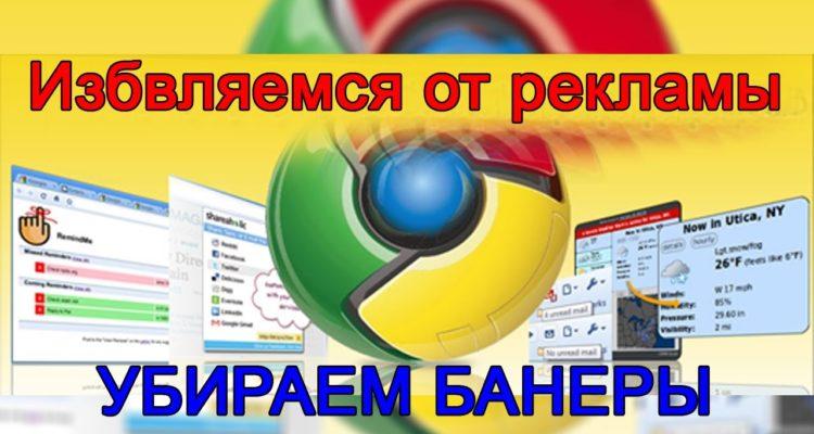 Блокировка рекламных браузеров