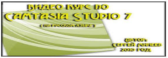 Видео-курс по работе с программой Camtasia Studio