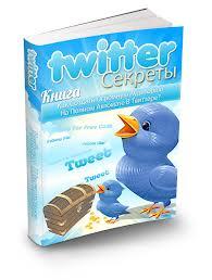 """Книга """"Как создать огромную аудиторию на полном автомате в Твиттере"""""""