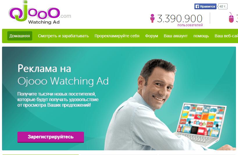 Заработать на сервисе Waching Ad Ojooo.com