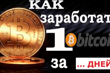 Заработок биткоинов самой дорогой криптовалюты
