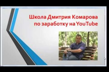 Школа Дмитрия Комарова, как заработать на You Tube