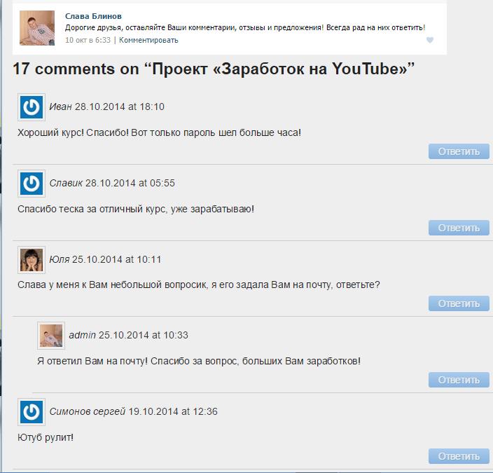 Отзывы о видео-курсе Заработок на You Tube