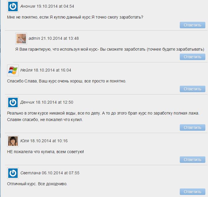 Отзывы о видео-курсе Заработок на You Tube,1