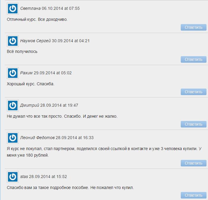 Отзывы о видео-курсе Заработок на You Tube,2