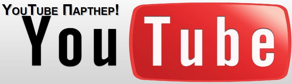 """Проек """"Заработок на You Tube"""""""