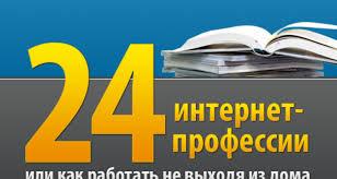 24 интернет профессии. книга Евгения Ходченкова
