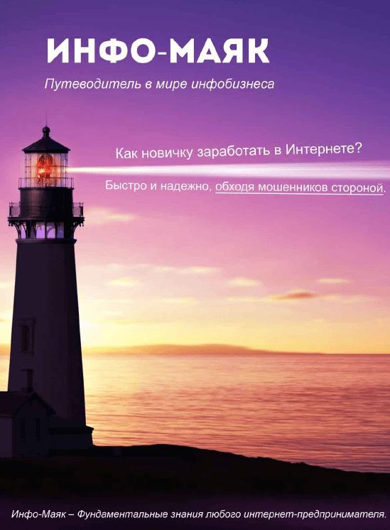 Инфо-маяк, необходимые знания для любого новичка в интернет-бизнесе
