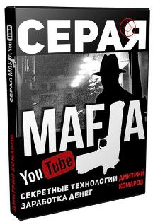 """Виде-курс Дмитрия Комарова """"Серая мафия YouTube"""""""