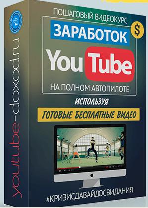 Новый видео-курс о заработке наYou Tube