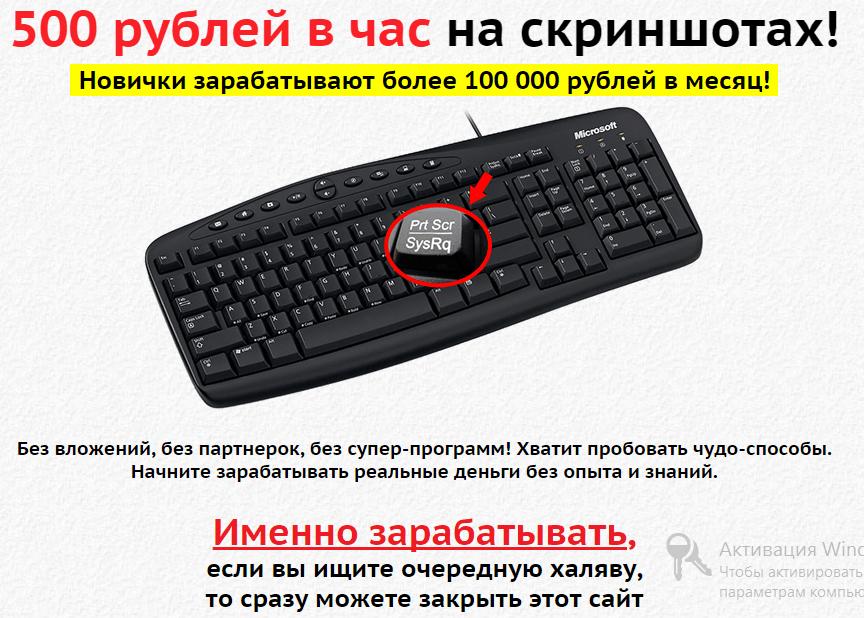 Как заработать 500 рублей в час на скриншотах