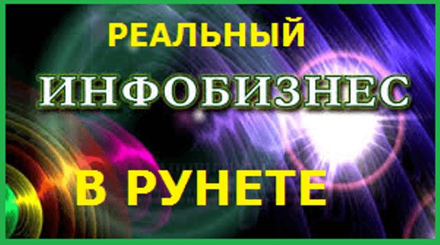 Инфобизнес в Рунете