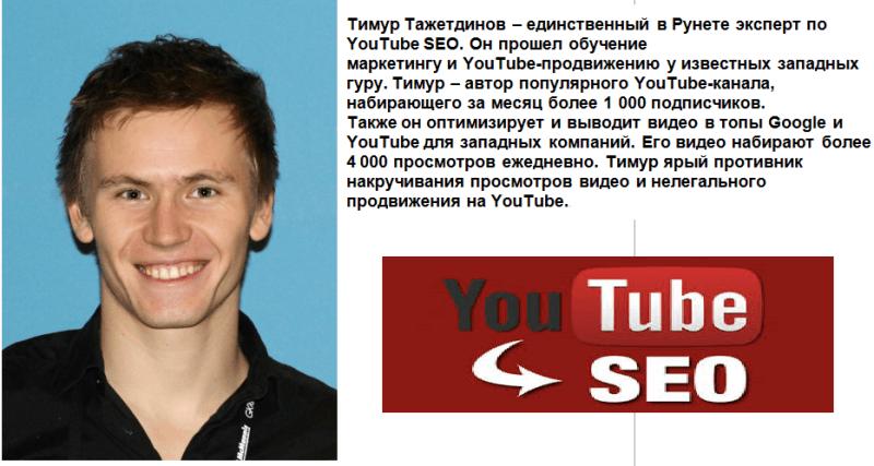 Тимур Тажетдинов эксперт по YouTube Seo
