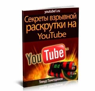 """Книга Тимура Тажетдинова """"Как стать первым на YouTube"""""""