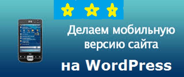 Мобильная версия сайта, блога на вашем гаджете