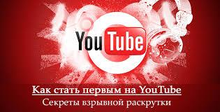 """Книга Тимура Тажетдиноа """"Как стать первым на YouTube"""