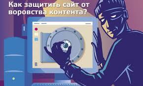 Защита контента