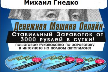 Денежная машина он-лайн от Михаила Гнедко