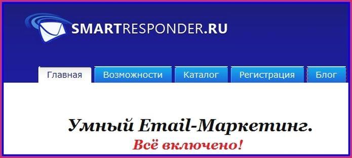 Рассылочный сервис Смартреспондер