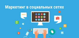 Маркетинг социальных сетей