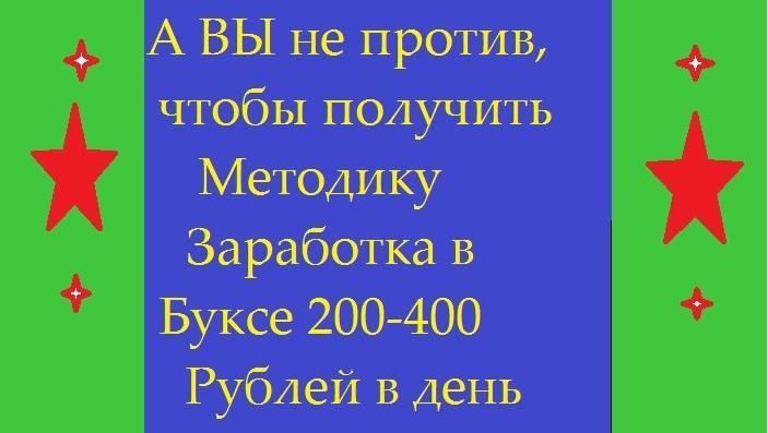 Заработок в буксах от 200 рублей в день