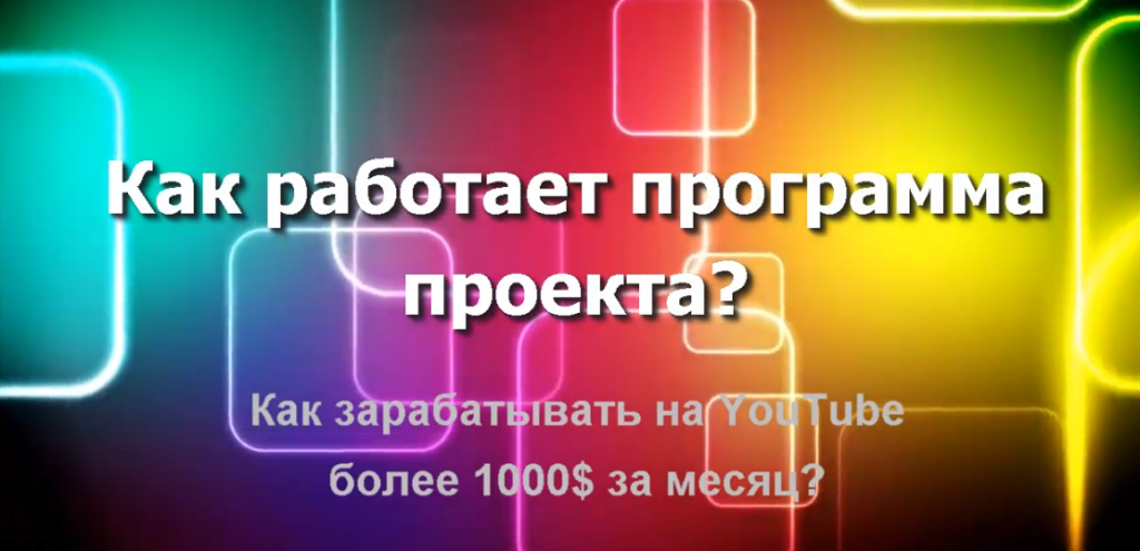 """Программа для сетевиков """"Partner"""""""