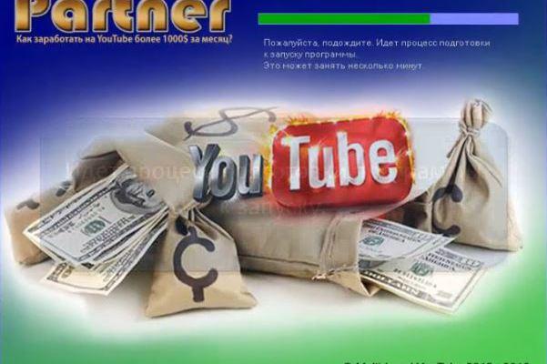 """Как заработать на You Tube с помощью программы """"Partner"""""""