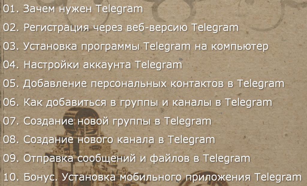 Обучающий видео-курс по Telegram