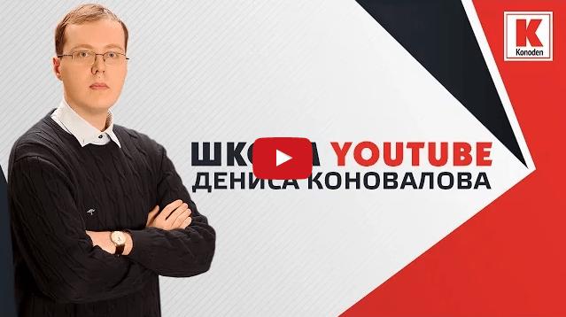 Денис Коновалов Школа YouTube