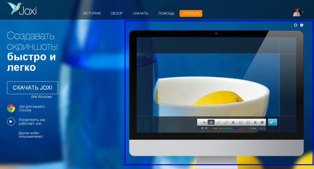Сервис для создания скриншотов http://joxi.ru/