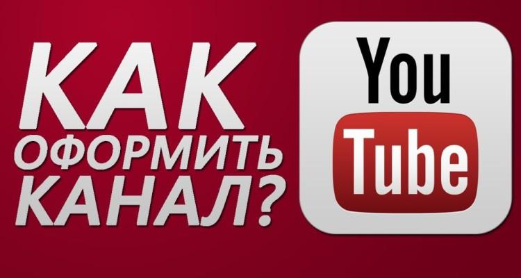 Как оформить YouTube канал