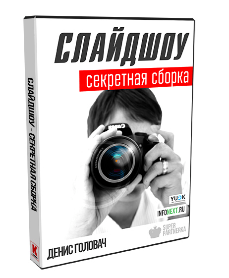 """Видео-курс """"Слайд-шоу-секретная сборка"""" автор, Денис Головач"""