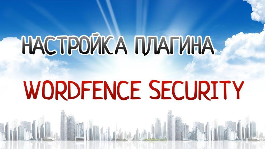 Как настроить плагин Wordfence Security