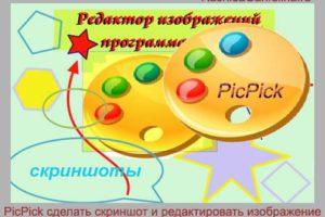 PicPick-программа для получения и редактирования скриншотов с экрана монитора